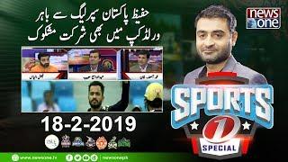 Sports1 | 18-February-2019 | Faisal Ilyas | M. Asif Khan | Hussain Talat
