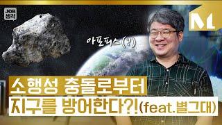[JOB생각] 소행성 충돌로부터 지구를 방어하다?! 한…