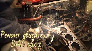 Ремонт двигателя ВАЗ 2107. Прокладка ГБЦ