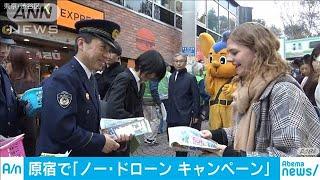 外国人観光客らにドローン使用のルール順守呼びかけ(19/12/10)