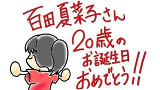 我らがリーダー百田夏菜子さんの20歳のお誕生日をお祝いするアニメを作りまちた(・Θ・) BGM『花の魔法使いマリーベル サウンドトラック...