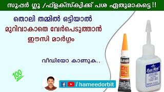 How to remove super glue form skin ഒട്ടിയ സൂപ്പർ ഗ്ലൂ വേർപ്പെടുത്താം
