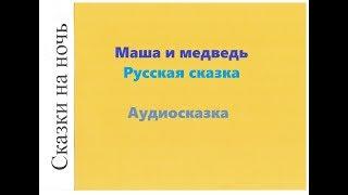 """Русская народная сказка """"Маша и медведь"""""""
