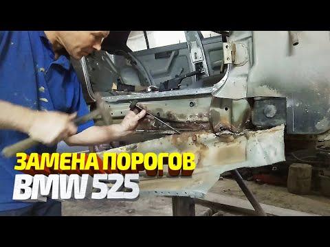 Замена порогов и сварка днища на BMW 525