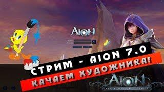 Обложка на видео о Стрим Aion 7.0 - ХУДОЖНИИК! С 1ого по 80ый ЛЕВЕЛ! Часть #1