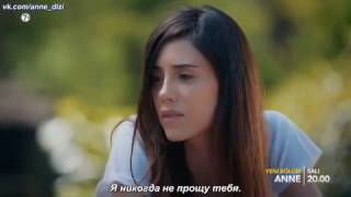МАМА Турецкий сериал 2016 г 26 серия анонс