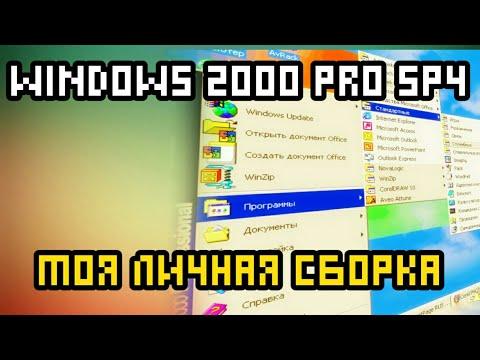 WINDOWS 2000 PRO SP4 - МОЯ ЛИЧНАЯ СБОРКА (читать описание, там вся инфо про сборку!)