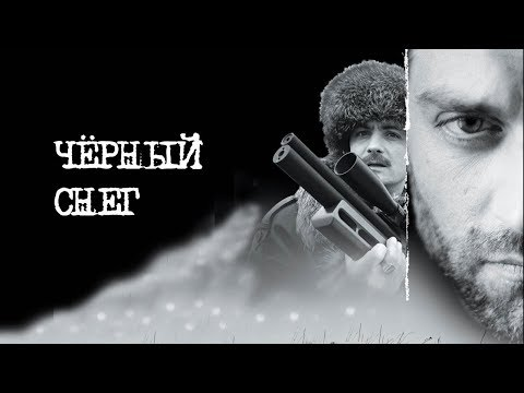 Черный снег. Сериал. Феникс Кино. Приключения. Боевик - Видео онлайн