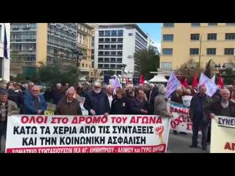 Πορεία των συνταξιούχων στο υπουργείο Εργασίας -Απαιτούν την επιστροφή των περικοπών