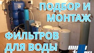 Смотреть видео Очистка воды профессиональные системы