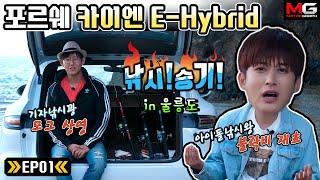 아이돌들의 워너비 포르쉐! 카이엔 로드트립 in 울릉도 (블락비, 재효, 카이엔 E-Hybrid, 내일은낚시왕)