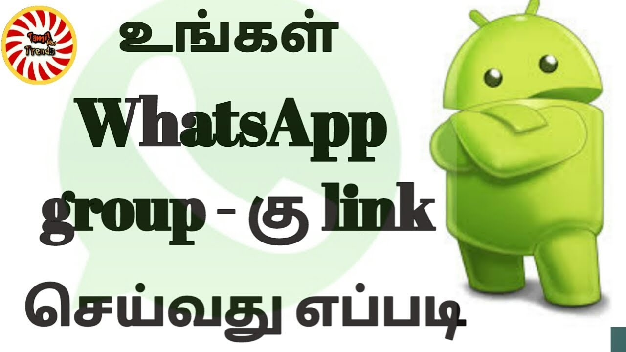 How to create a WhatsApp group link in tamil