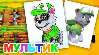 Как нарисовать Щенячий патруль РОККИ щенок