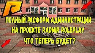 СТРИМ!!!ПОЛНЫЙ РАСФОРМ АДМИНИСТРАЦИИ НА ПРОЕКТЕ RADMIR!ЧТО ТЕПЕРЬ БУДЕТ? - RADMIR RP [CRMP] #143