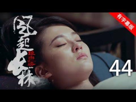 琅琊榜之风起长林 44丨Nirvana in Fire Ⅱ 44(主演:黄晓明,刘昊然,佟丽娅,张慧雯) 【有字幕版】