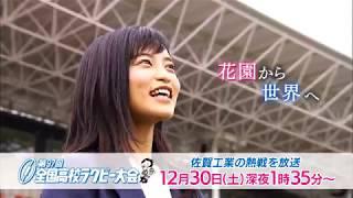 サガ工業の熱戦を放送!! 12月30日(土)深夜1時35分〜