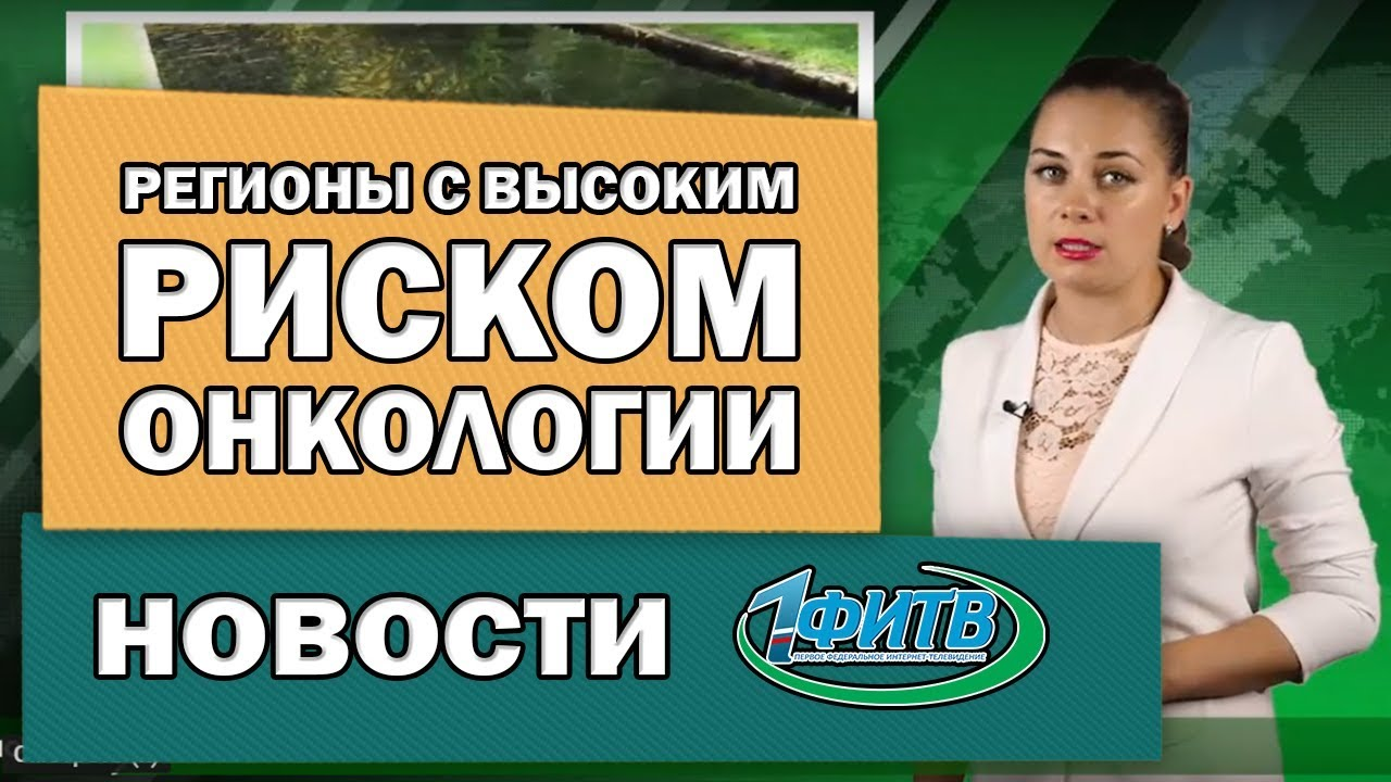 Новости 17 июня. Россия отметила День медицинского работника, Регионы с высоким риском онкологии.