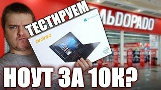 Ноутбук DIGMA EVE 1401 - полный и честный обзор очень дешевого ноутбука