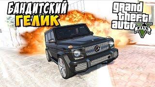 GTA 5 Моды: Бандитский Гелик! (Gelandewagen)