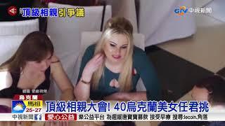 """男烏克蘭開婚介所 砸145萬""""包君滿意""""│中視新聞 20171007"""