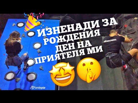 Изненадите за рождения ден на приятеля ми | Втори ден в София