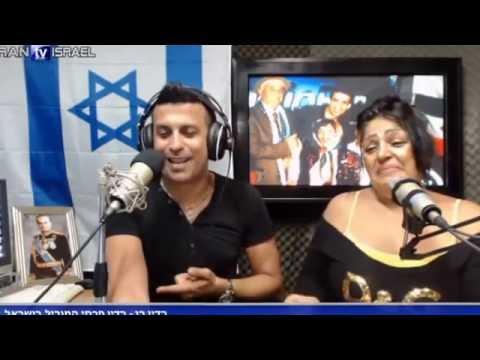 רדיו פרסי רדיו רן 7.8.15 راديو ران اسرائيل - Persian radio in israel