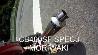 CB400SF SPEC3 VTECバルブ切り替わりサウンド MORIWAKI thumbnail