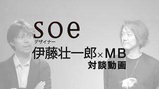 soeデザイナー伊藤壮一郎×MB「デザイナーって何を考えて服デザインしてるの!?」
