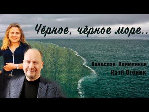 Черное, Черное море