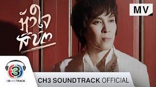 หัวใจลิขิต Ost.เลือดมังกร ตอน หงส์   อัญชลี จงคดีกิจ   Official MV
