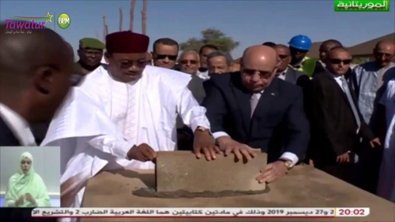 رئيس الجمهورية محمد ولد الغزواني يضع حجر الأساس لسفارة موريتانيا في النيجر | قناة الموريتانية