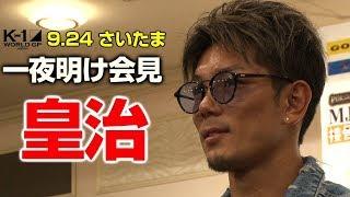 「K-1 WORLD GP」9.24(月・休)さいたま 皇治 一夜明け会見