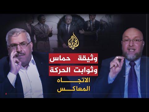 الاتجاه المعاكس - هل فرطت وثيقة حماس بالثوابت؟