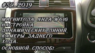 #59_2019 Магнітола NHZA-W61G налаштування динамічних ліній камери заднього ходу. Основний спосіб!