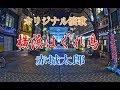 オリジナル演歌【横浜はぐれ鳥】歌:赤城太郎