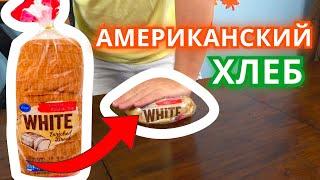 УЖАСНЫЙ Вся правда об АМЕРИКАНСКОМ ХЛЕБЕ Как купить хороший хлеб в Америке РЕЦЕПТ НАШЕГО ХЛЕБА