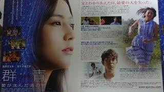 群青 愛が沈んだ海の色 2009 映画チラシ 2009年6月27日公開 シェアOK お...