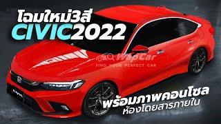 เผยภาพ All-New Honda Civic 2021-2022 โฉมใหม่ทั้งคัน จำลองจากภาพต้นฉบับ-คอนโซลหน้า