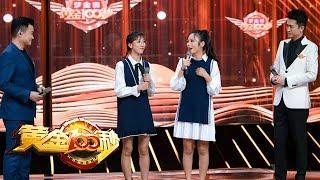 [黄金100秒]90后姐妹花双双把工辞 现场分享旅行的收获| CCTV综艺