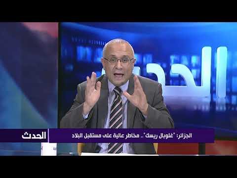 """الجزائر: """"غلوبال ريسك"""".. مخاطر عالية على مستقبل البلاد"""