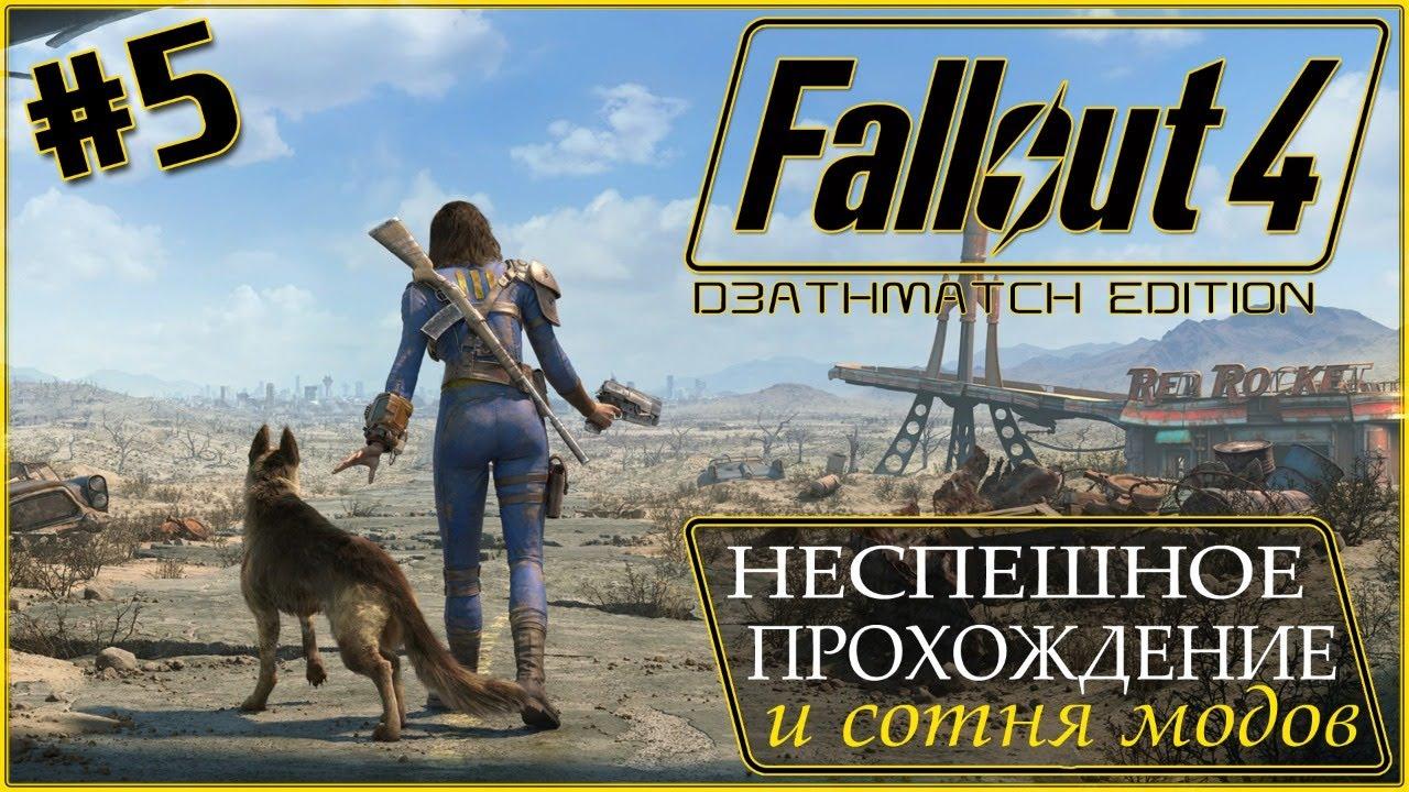 Неспешное прохождение и сотня модов ► Fallout 4 ► Стрим 1080p (часть 5)
