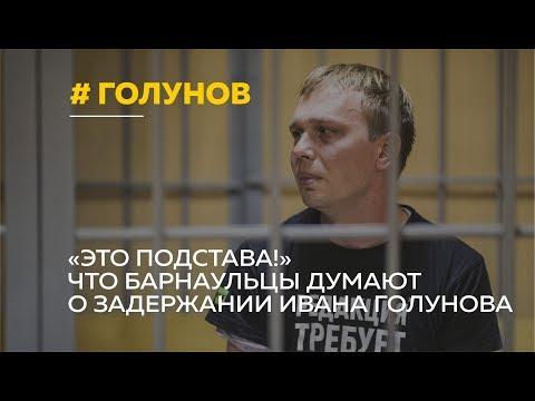 О задержании Ивана Голунова высказались жители Алтайского края