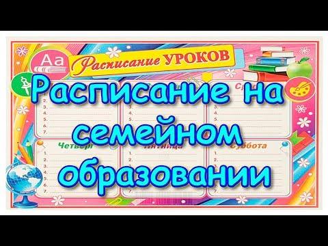 Школьное расписание уроков наших детей на 2019-2020гг. (11.19г.) Семья Бровченко.