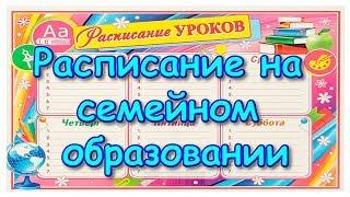 школьное расписание уроков наших детей на 2019-2020гг. (11.19г.) Семья Бровченко