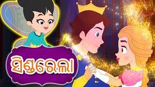 ସିଣ୍ଡରେଲା Cinderella In Odia | Odia Fairy Tales | Odia Cartoon | Odia Story | Odia Gapa
