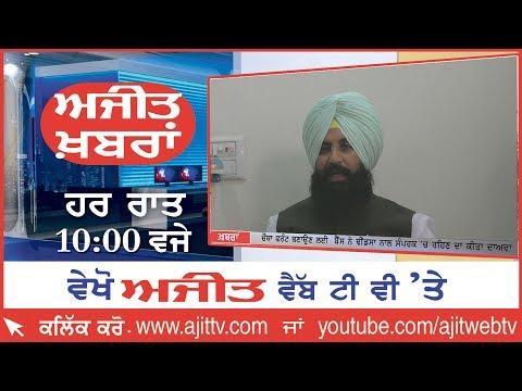 Ajit News @ 10 pm, 10 December 2019 Ajit Web Tv.