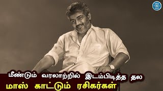 Ajith's Massive Box Office Records | A Famous Actress Says About Thala