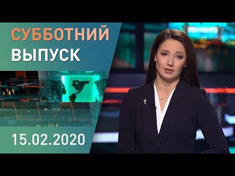 Субботний выпуск: утром – деньги, вечером – нефть; «Али» еще «экспресс»?; Минск романтический