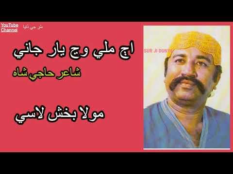 Moula Bux Laasi | Aj Mili Waj Yaar jani Poet Haji Shah