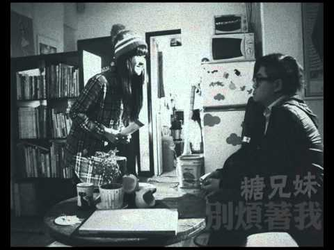 糖兄妹 - 別煩著我 CD Version - YouTube